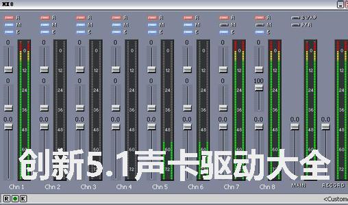 创新5.1声卡驱动大全