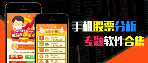 手机股票软件大全