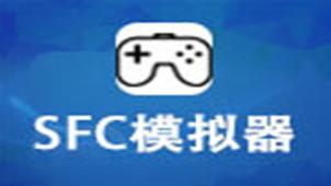 sfc模拟器下载专题