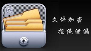 免费文件夹加密软件