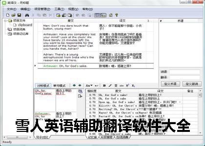 雪人英语辅助翻译软件大全
