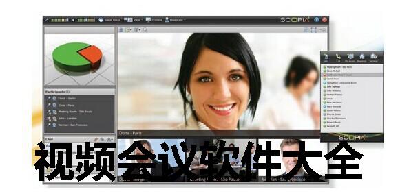 免费视频会议软件