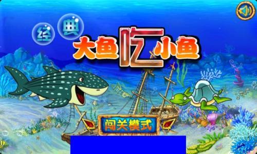 大鱼吃小鱼中文版下载
