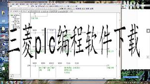 三菱plc编程软件下载