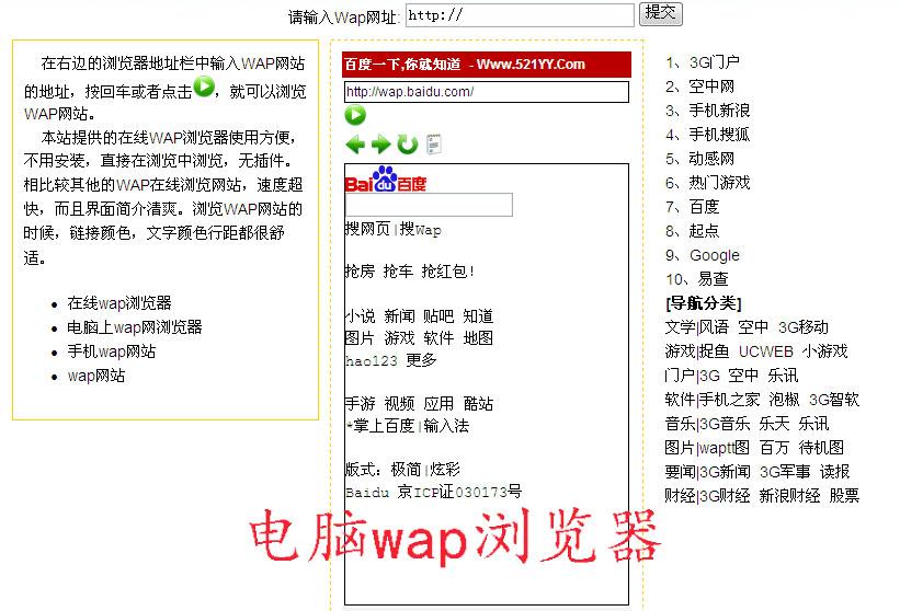 电脑wap浏览器