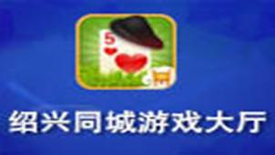 绍兴同城游戏大厅下载专题