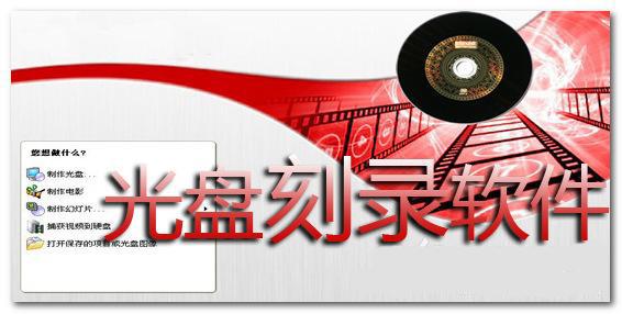 UlTRAISO软碟通鸿运国际娱乐大全
