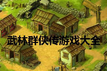 武林群侠传官网