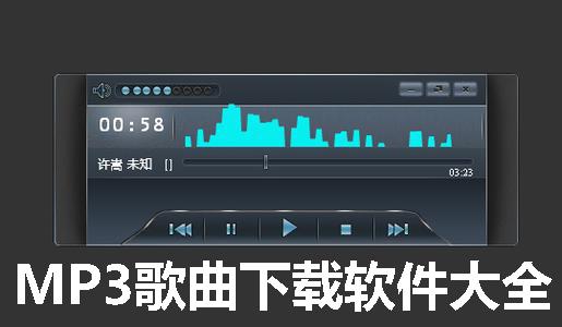 MP3歌曲下载软件大全
