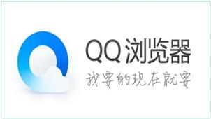 QQ瀏覽器MAC版專區