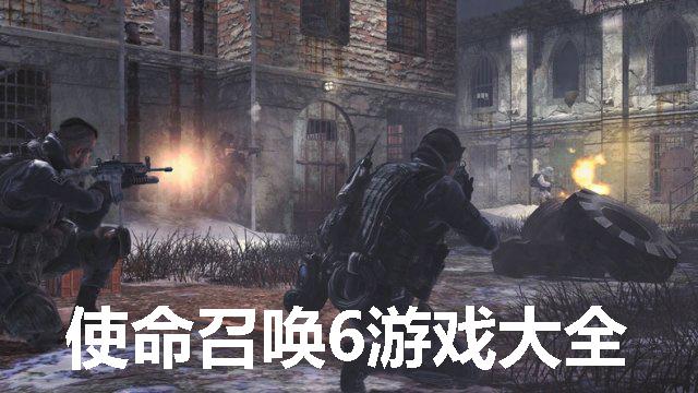 使命召唤6游戏大全