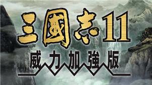三国志11中文威力加强版