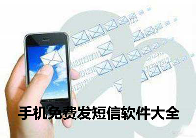 手机免费发短信软件大全