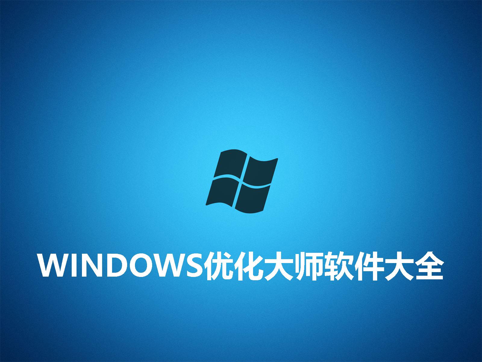 WINDOWS优化大师软件大全