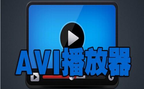 AVI播放器专题