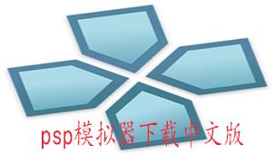 psp模拟器下载中文版专题