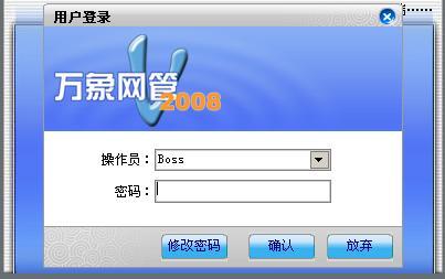万象2004破解版