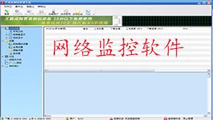 网络监控软件下载