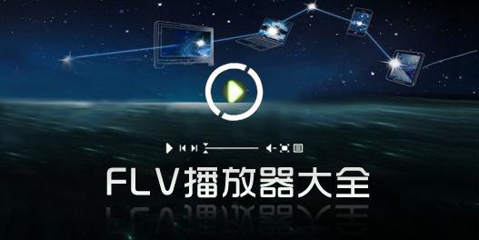 flv视频播放器