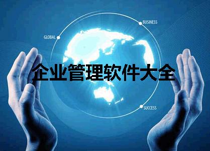 企业管理鸿运国际娱乐大全