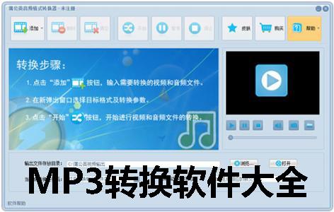 MP3转换软件大全