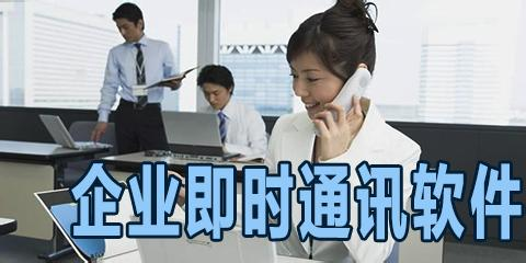 企业即时通讯软件专题