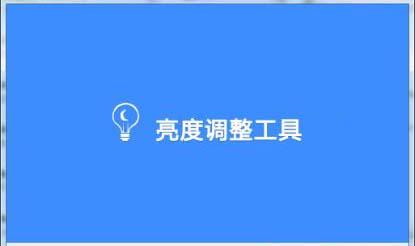显示器调节软件