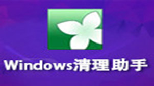 windows清理助手