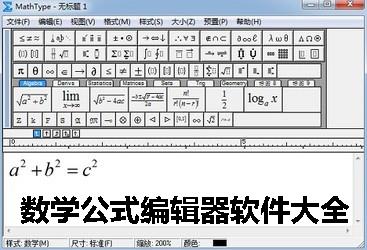 數學公式編輯器軟件大全