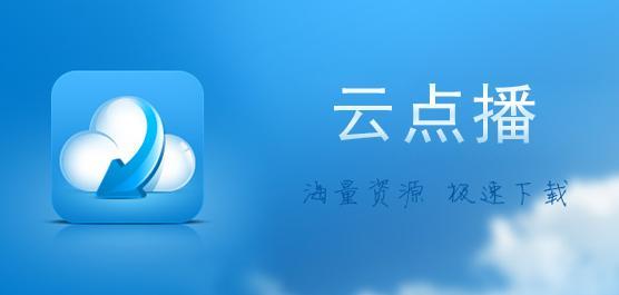 云点播软件大全