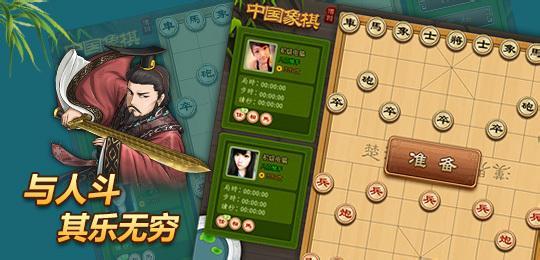 中国象棋游戏大全