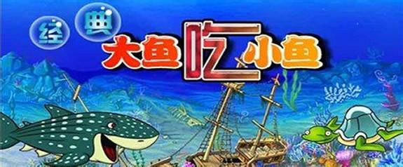 大鱼吃小鱼中文版专题