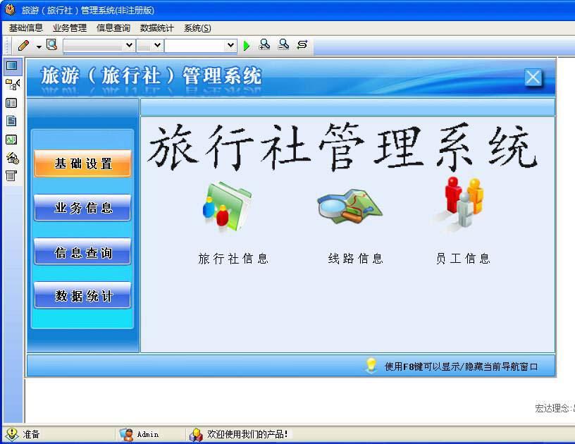 旅行社管理系统