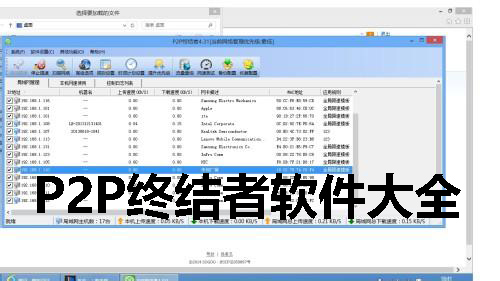 P2P终结者百胜线上娱乐大全