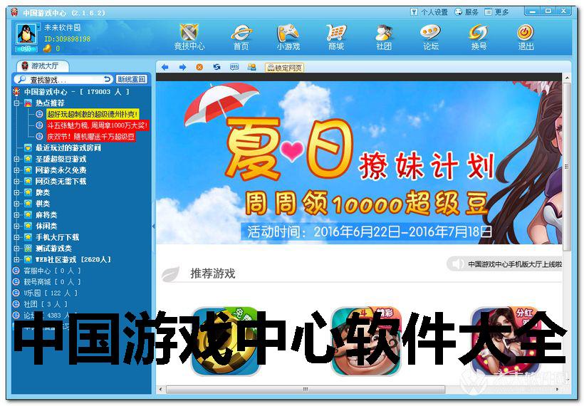 中国游戏中心软件大全