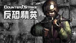 反恐精英CS游戏合集
