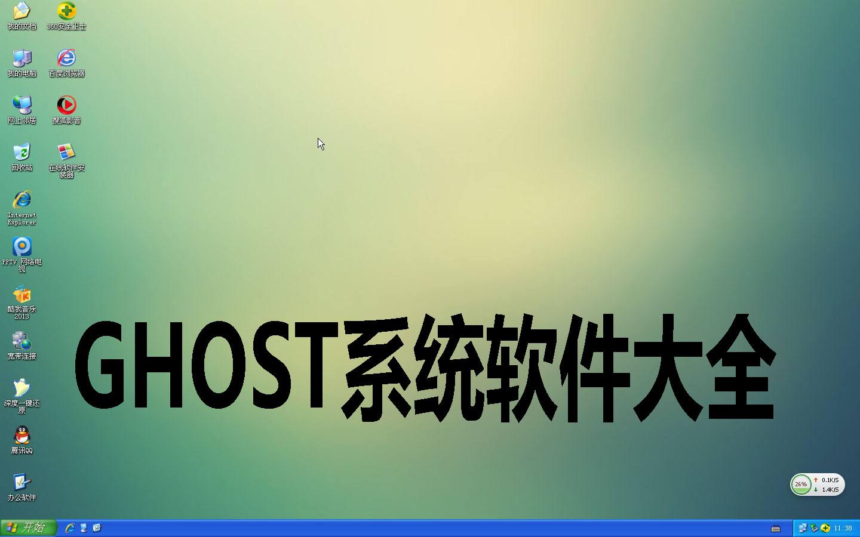 GHOST系统软件大全