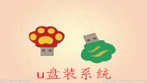 u盘装系统