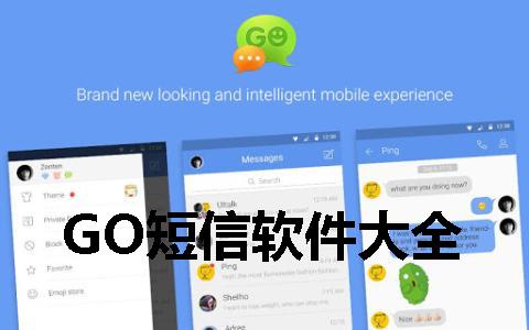 GO短信软件大全