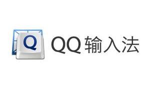 qq拼音输入法下载专题