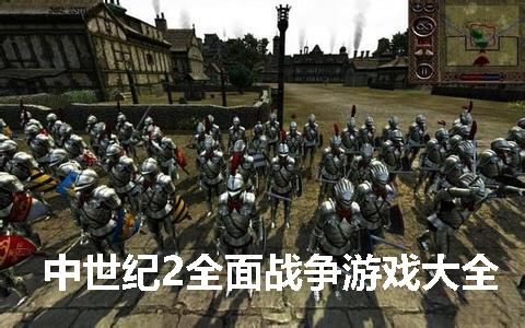中世纪2全面战争下载