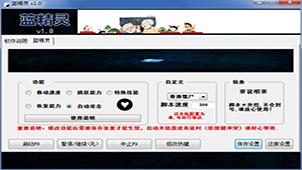 蓝精灵软件专题