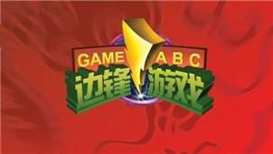 边锋游戏大厅官方下载