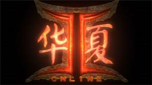 华夏2游戏专区