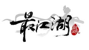 最江湖游戏专区
