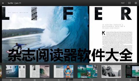 杂志阅读器软件大全
