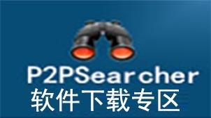 p2psearcher软件下载专区