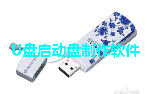 U盘启动盘制作软件