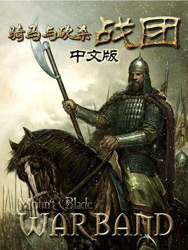 骑马与砍杀战团1.153