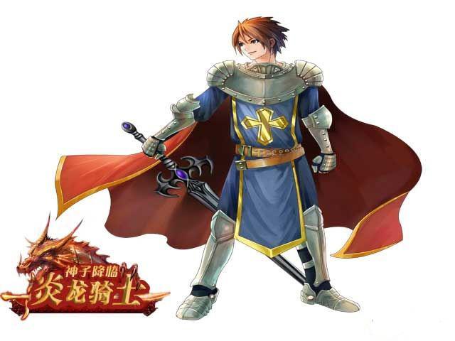 炎龙骑士游戏大全
